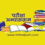 MPSC-Group-C-Syllabus