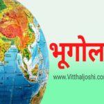 bhartacha-bhugol
