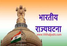 bhartiya-rajyaghatna