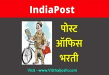 Indiapost-office-bharti